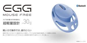 elecom EGG MOUSE FREE M-EG30BR