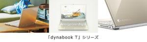 TOSHIBA dynabook T45/E