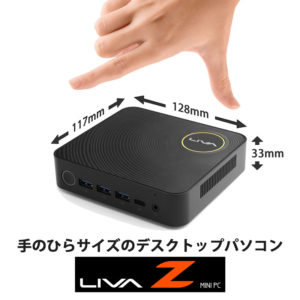 LIVA Z (N4200) 64G