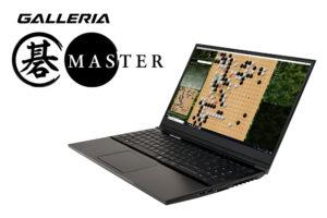 ドスパラ GALLERIA 碁MASTER
