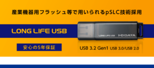 IODATA LONG LIFE USB EU3-HRシリーズ