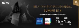 Summit B14 Summit-B14-A11M-031JP